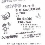20160805_sawayaka