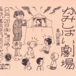 20160826_kamishibai