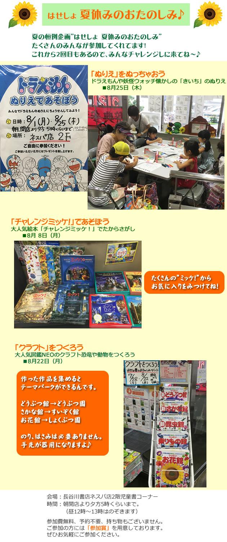 20160801_otanoshimi5