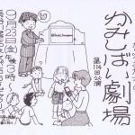 20160923_kamishibai