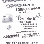 20161014_sawayaka