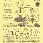 20161018_ehon