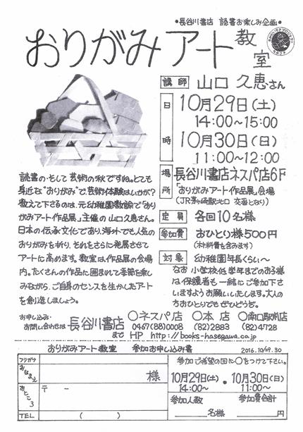 20161029origami