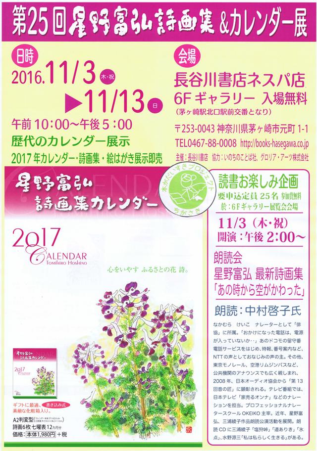 20161103tomi_2
