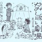 20161028_kamishibai