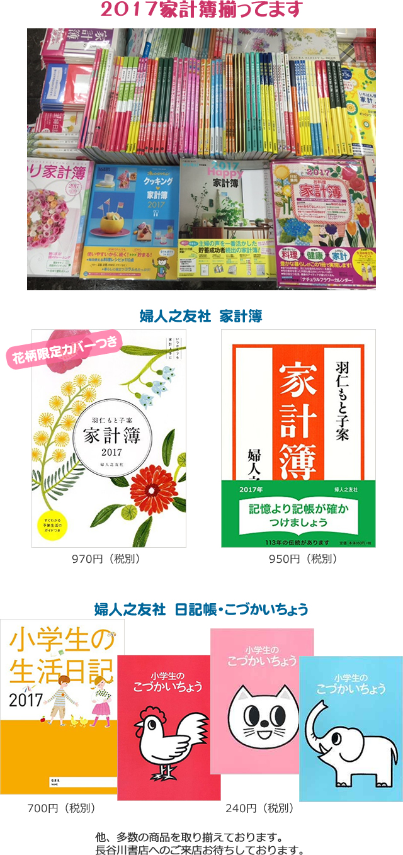 20161031_kakeibo1