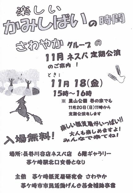 20161118_sawayaka