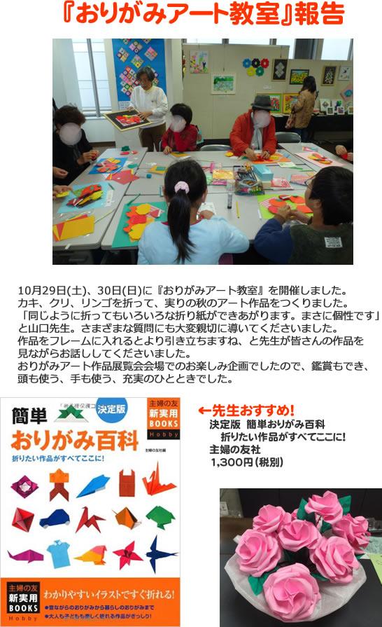 20161029_houkoku