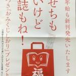 20161227_kuji1