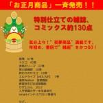 20161231_hatubai1