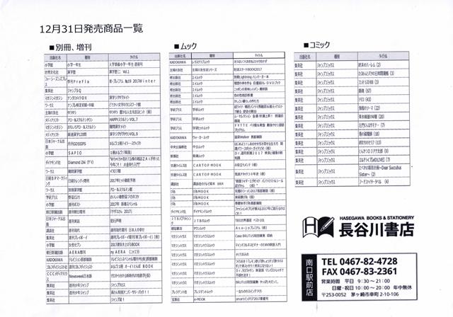 20161231_minami