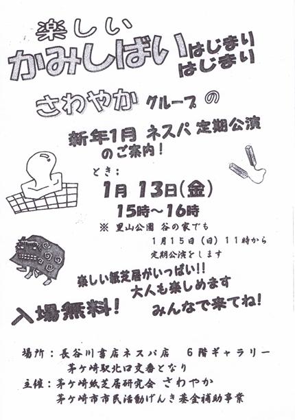 20170113_sawayaka