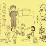 20170324_kamishibai