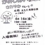 20170414_sawayaka