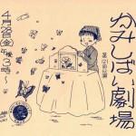 20170428_kamishibai
