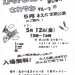 20170512_sawayaka