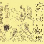 20170526_kamishibai