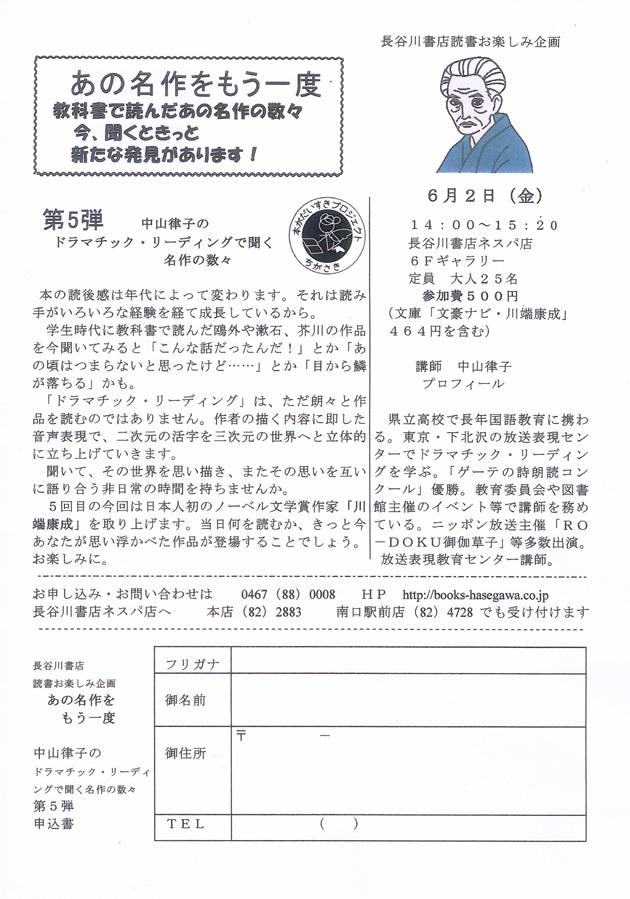 20170602_meisaku1