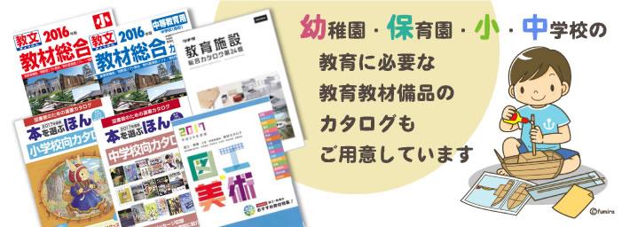 幼稚園・保育園・小・中学校の教育に必要な教育教材備品のカタログもご用意しています
