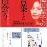 20170508_ikeda1