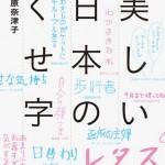 20170522_kuseji