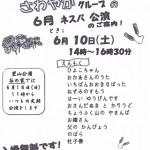 20170610_sawayaka