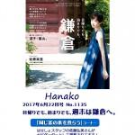 20170612_hanako