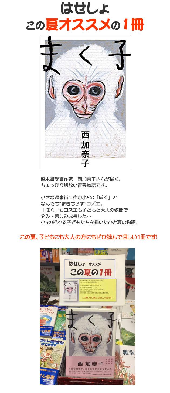 20170612_makuko