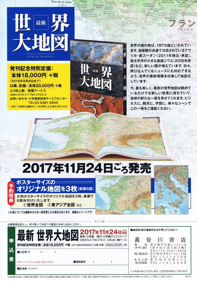 20170615_chizu2