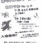 20170714_sawayaka