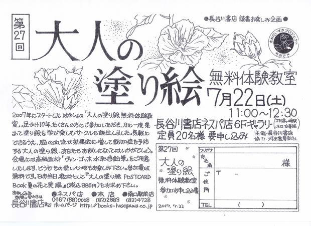 20170722_nurie1