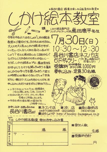 20170730_sikake1