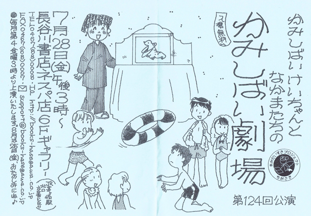 20170728_kamishibai