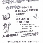 20170804_sawayaka