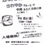 20170908_sawayaka