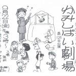 20170922_kamishibai