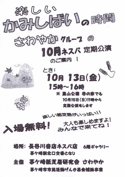 20171013_sawayaka