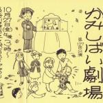 20171027_kamishibai