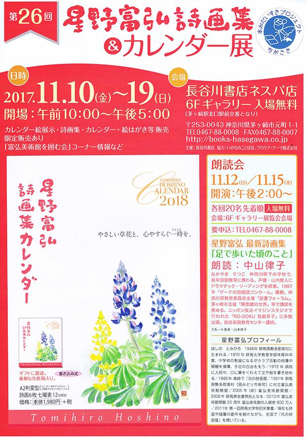 20171110_tomi1