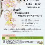 20171108_kouenkai