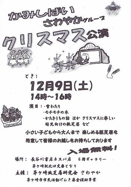 20171209_sawayaka