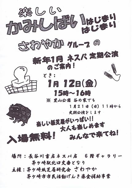20180112_sawayaka