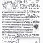 20180115_makino1
