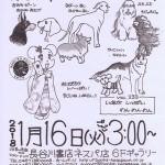 20180116_ehon