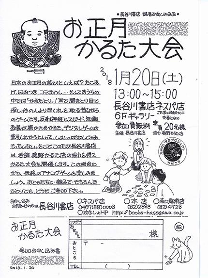 20180120_karuta1