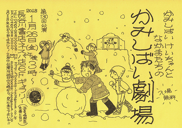 20180126_kamishibai