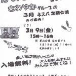 20180309_sawayaka