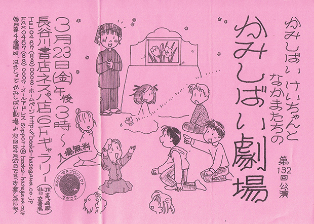 20180323_kamishibai