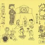 20180525_kamishibai