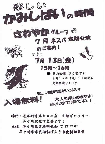 20180713_sawayaka